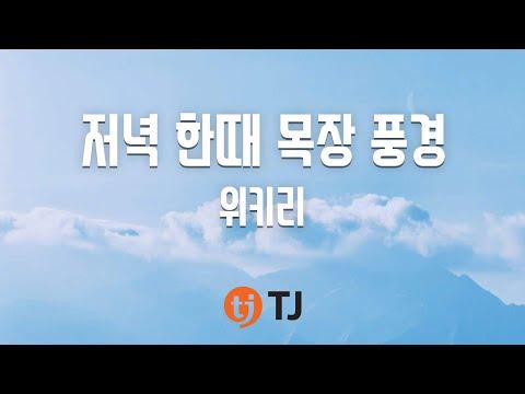 [TJ노래방] 저녁한때목장풍경 - 위키리 (Evening scenery once pasture - Wiki Lee) / TJ Karaoke