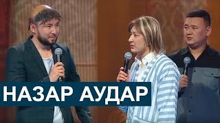 «Назар Аудар» театрының концерті