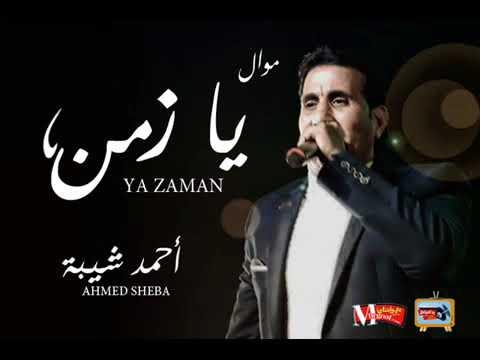 جديد احمد شيبه2019 اغنيه شفت يازمن, جامدة اوووووى, اغانى الجديد