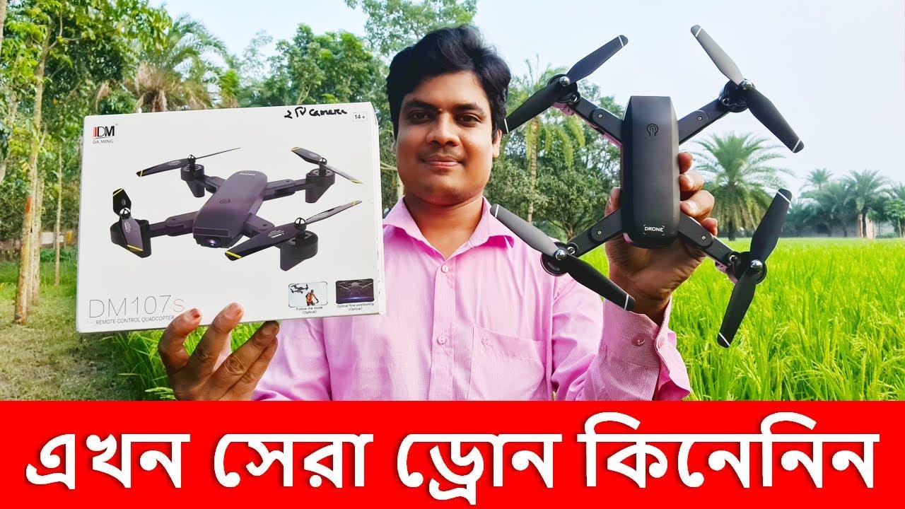 পানির দামে DM107S Wifi Drone Camera Review in Water Prices !! 2021