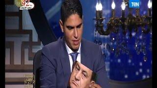 أبو هشيمة: مبارك صعب عليا وربنا يشفيه ويفك زنقته