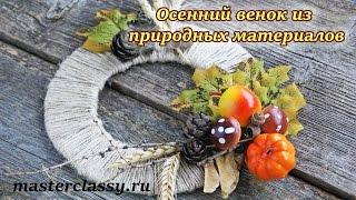 The best autumn wreath tutorial. Осенний венок из природных материалов: подробный видео урок