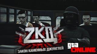ЗКД 3 СЕЗОН ТРЕЙЛЕР | GTA ONLINE (ROCKSTAR EDITOR)