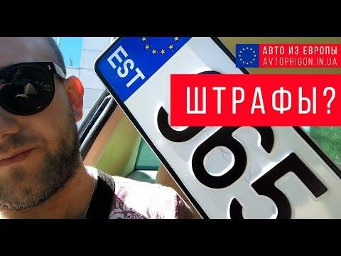 Автомобиль из Эстонии и штрафы 300% растаможки / Avtoprigon.in Ua