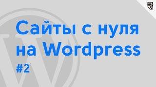 Сайт с нуля на WordPress-Урок 2 -Защита сайта и его базовая настройка
