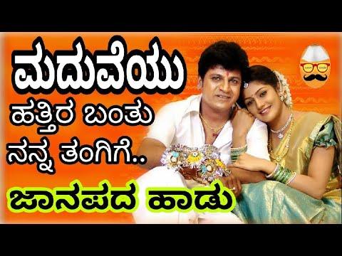 Kannada Janapada Song Janapada Mp3 Kannada Folk Songs Youtube