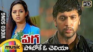 paga-telugu-movie-poboke-oh-cheliya-song-jayam-ravi-bhavana-deepavali-mango-music