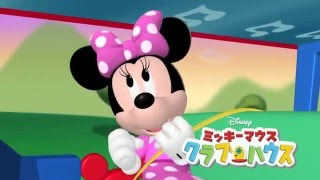 「ミッキーマウス クラブハウス/ポップスター・ミニー」予告編
