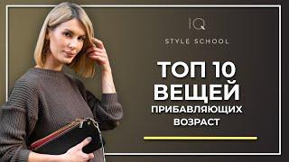 ТОП 10 вещей которые вас старят Как выглядеть моложе с помощью Одежды Советы стилиста