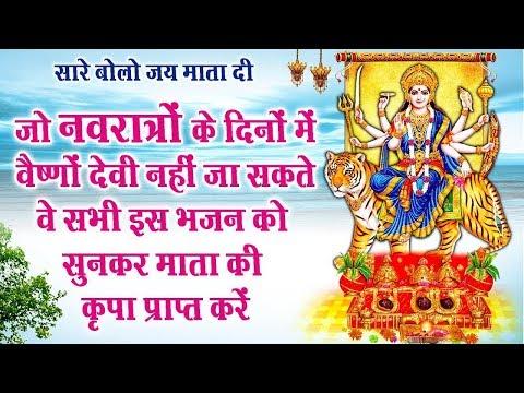 जो नवरात्रों के दिनों में वैष्णों देवी नहीं जा सकते वे सभी इस भजन को सुनकर माता की कृपा प्राप्त करें