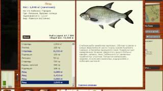 Хороший старт в игре русская рыбалка!Ибо как назадротить зачётной рыбы=)