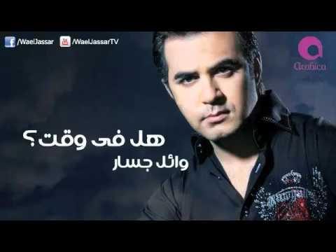 Wael Jassar - Hal Fe Wa't / وائل جسار - هل فى وقت