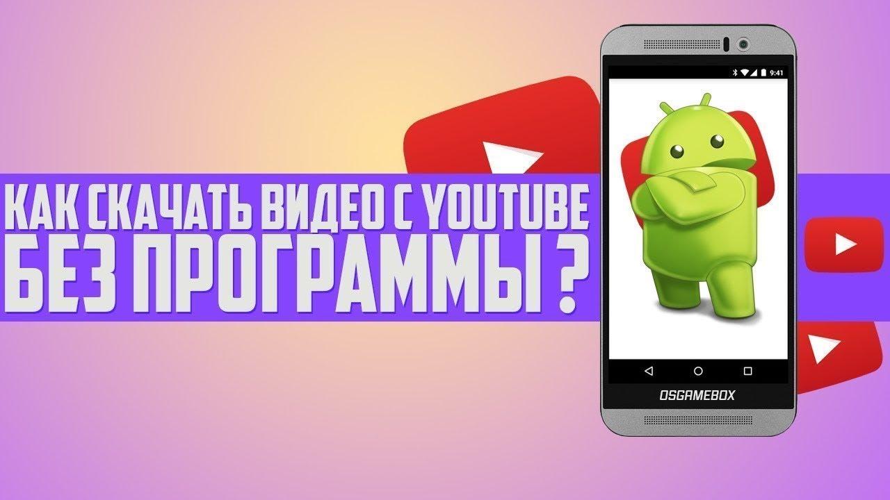 Для, как видео открытку с ютуба на андроид без программ
