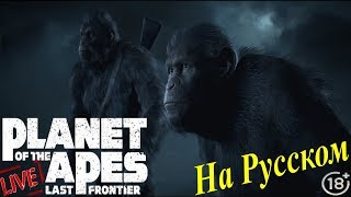 🔴 Planet of the Apes: Last Frontier( Планета обезьян: Последний рубеж!) (18+) НА РУССКОМ 🔴