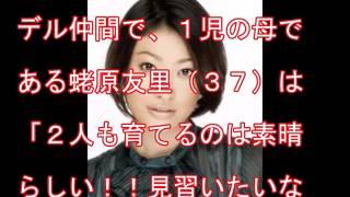 モデルの山田優(32)が、夫で俳優・小栗旬(34)との間の第2子を...