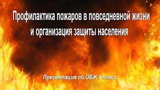 Профилактика пожаров в повседневной жизни и организация защиты населения. Презентация ОБЖ 8 класс.