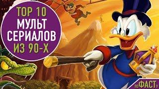 ТОП 10 МУЛЬТСЕРИАЛОВ ИЗ 90-Х | TOP 10 ANIMATED TV SERIES OF 90'S