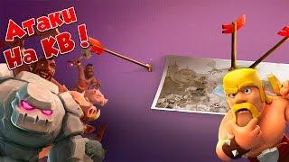 Clash Of Clans  Атаки с ТХ 7 8 9 на потной КВ