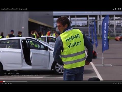 обзор Новый Hyundai Solaris 2014 Игорь Бурцев