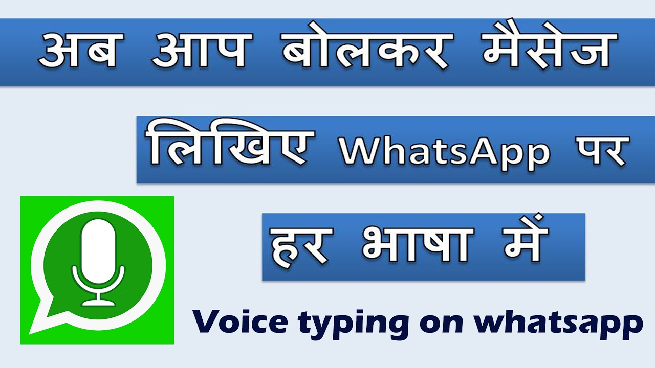 Voice typing on Whatsapp | All Language support | Hindi | SGS EDUCATION