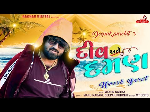 Full Audio : DIU ANE DAMAN | UMESH BAROT | NEW GUJARATI SONG | RAGHAV DIGITAL