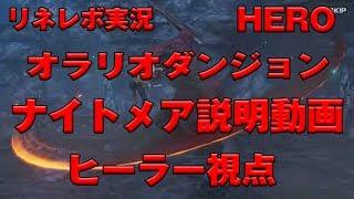 【リネレボ2実況】 オラリオンダンジョン ナイトメア 説明 動画 ヒーラ...