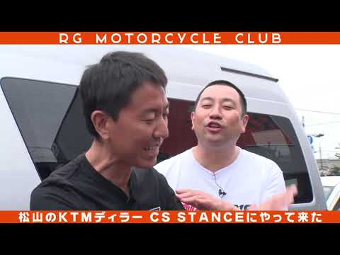 RGMCC 567 八幡浜シリーズ  04  KTM CS STANCE