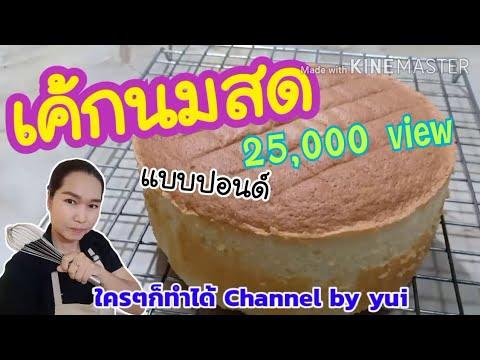 เค้กนมสด เนื้อเค้กชิฟฟ่อน ทำง่าย มือใหม่หัดทำ |ใครๆก็ทำได้ Channel by yui