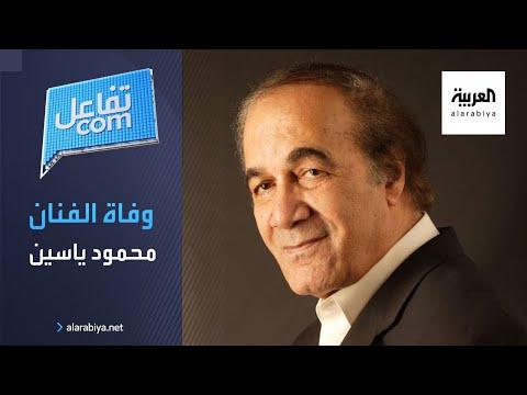 تفاعلكم | تفاصيل وفاة الفنان المصري محمود ياسين