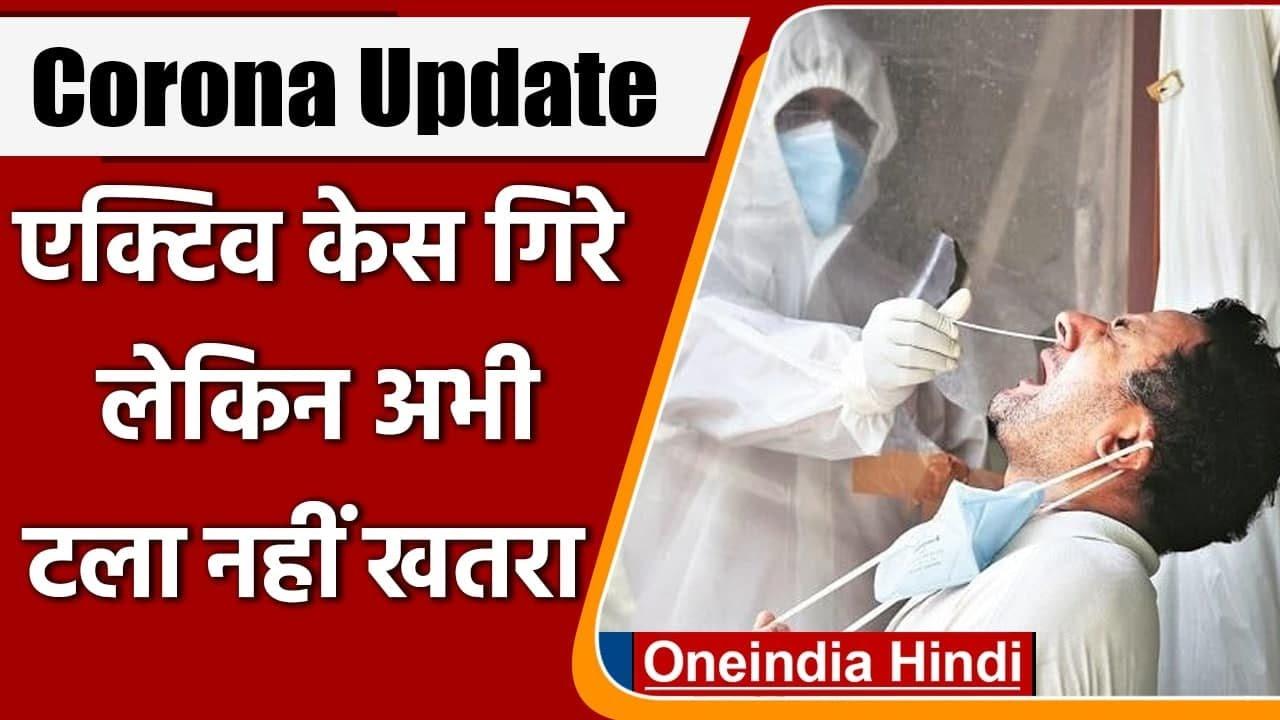 Coronavirus India Update: 24 घंटे में 39070  Covid-19 Case दर्ज, कोरोनावायरस अपडेट | वनइंडिया हिंदी