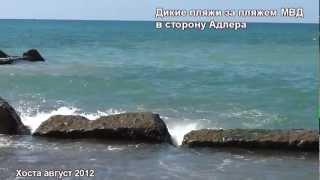 Хоста море пляж(Хоста, август 2012..., 2013-03-05T14:19:15.000Z)