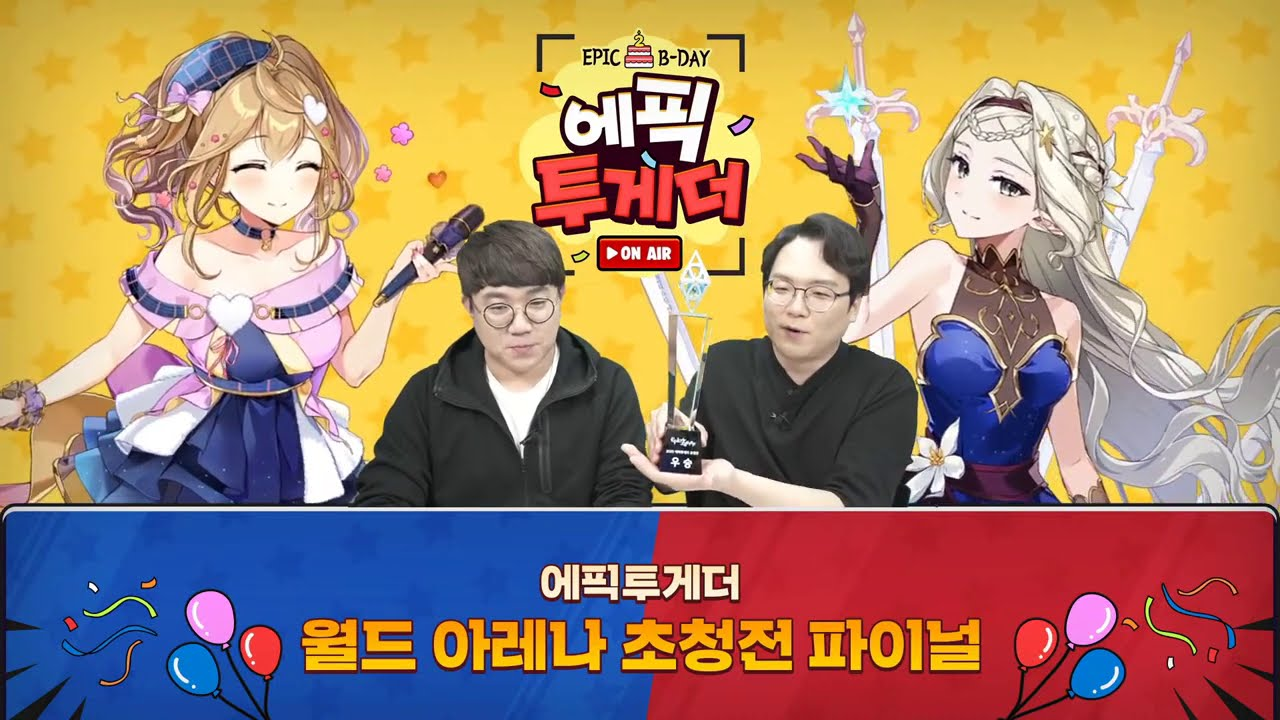 [에픽세븐] 에픽투게더 초청전 파이널 LIVE l 1분 지연 송출