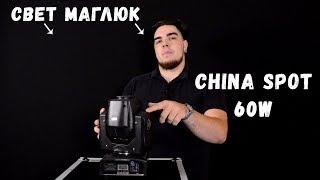 Обзор китайской головы spot 60w [СветМаглюк]