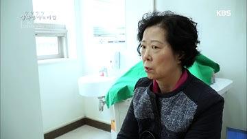 생로병사의 비밀 - 갑상선 항진증. 20180502