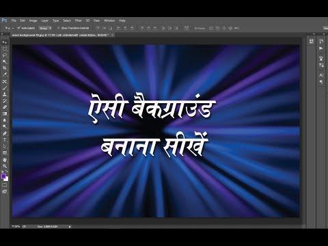Photoshop  Background-2 Tutorial in HIndi, बैकग्राउंड-2 बनाना सीखें thumbnail