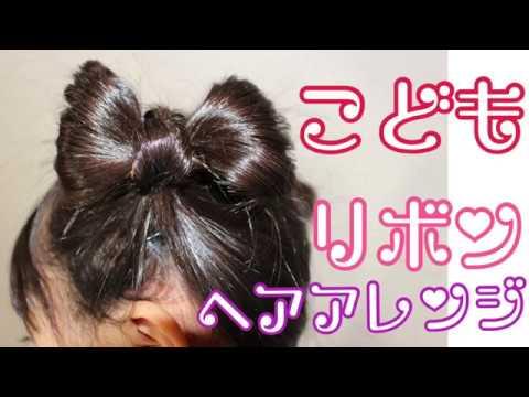 子供 髪型 アレンジ 簡単 リボン 結び方 かわいい【小学生女子 ファッション 人気】