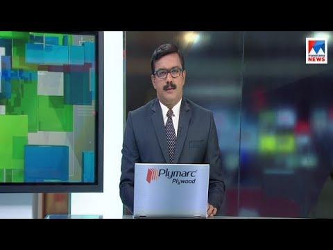 പ്രഭാത വാർത്ത | 8 A M News | News Anchor - Priji Joseph | February 19, 2018