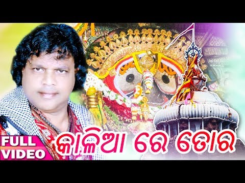 Kalia Re Tora - Odia New Bhajan - Ratha Yatra Special - Studio Version - Gagan Bihari - HD