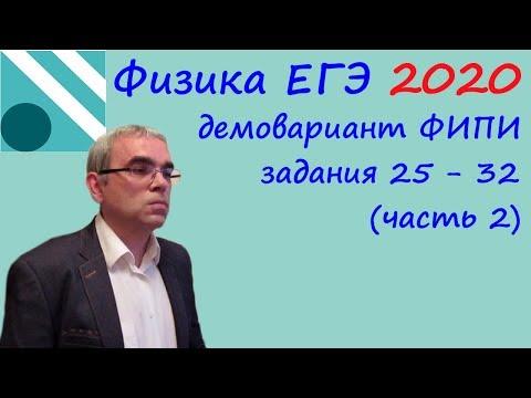 Физика ЕГЭ 2020 Демонстрационный вариант (демоверсия) ФИПИ. Разбор заданий 25 - 32   (часть 2)