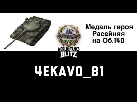 Об 140 Медаль Расейняя   WoT Blitz