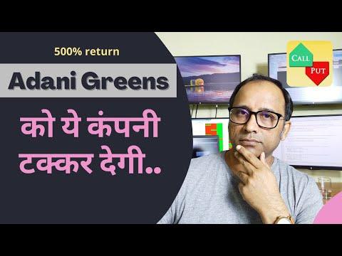 Adani Greens (500% returns) को ये कंपनी टक्कर देगी.. | Renewable Energy | Solar & Wind Energy