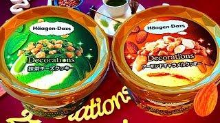 【期間限定】ハーゲンダッツ「デコレーションズ」アーモンドキャラメルクッキー&抹茶新作が予想以上に凄い【スイーツちゃんねるあんみつ】