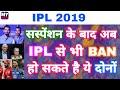 IPL 2019 - Hardik Pandya Might Get Banned From This IPL | KL Rahul In Suspense