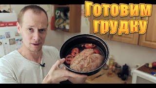 Куриная грудка - еда качков. Как приготовить грудку вкусно?