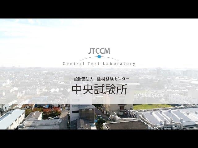中央試験所の概要(25:45)'