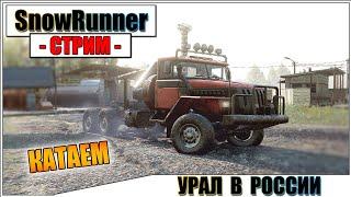 SNOWRUNNER - УРАЛ В РОССИИ
