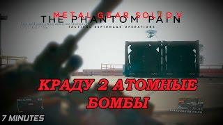 Краду 2 Атомные Бомбы
