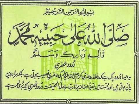 Durood-e-Khizri - QZ~H