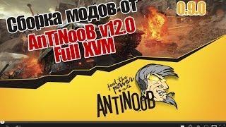 Сборка модов (Модпак) World of Tanks от AnTiNooB v12.0 Full XVM [0.9.0] wot