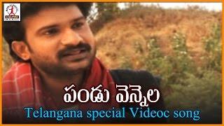 Pandu Vennela Palle Telugu Video Song | Telangana Janapada Geethalu | Lalitha Audios And Videos